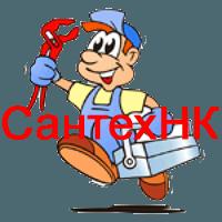 СантехНК - Ремонт, замена сантехники. Вызвать сантехника Пермь
