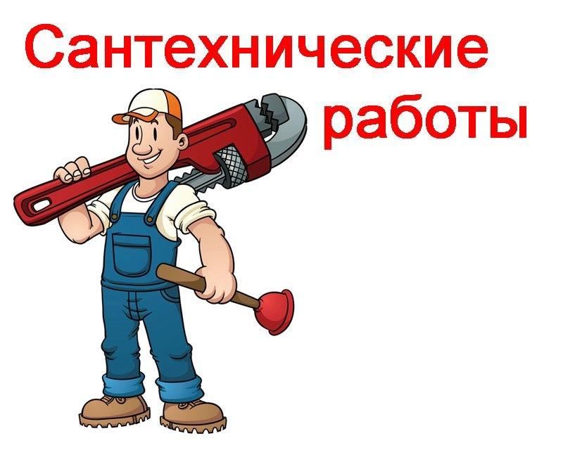 Сантехнические работы Пермь