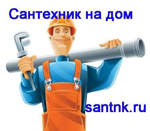 Сантехник Пермь